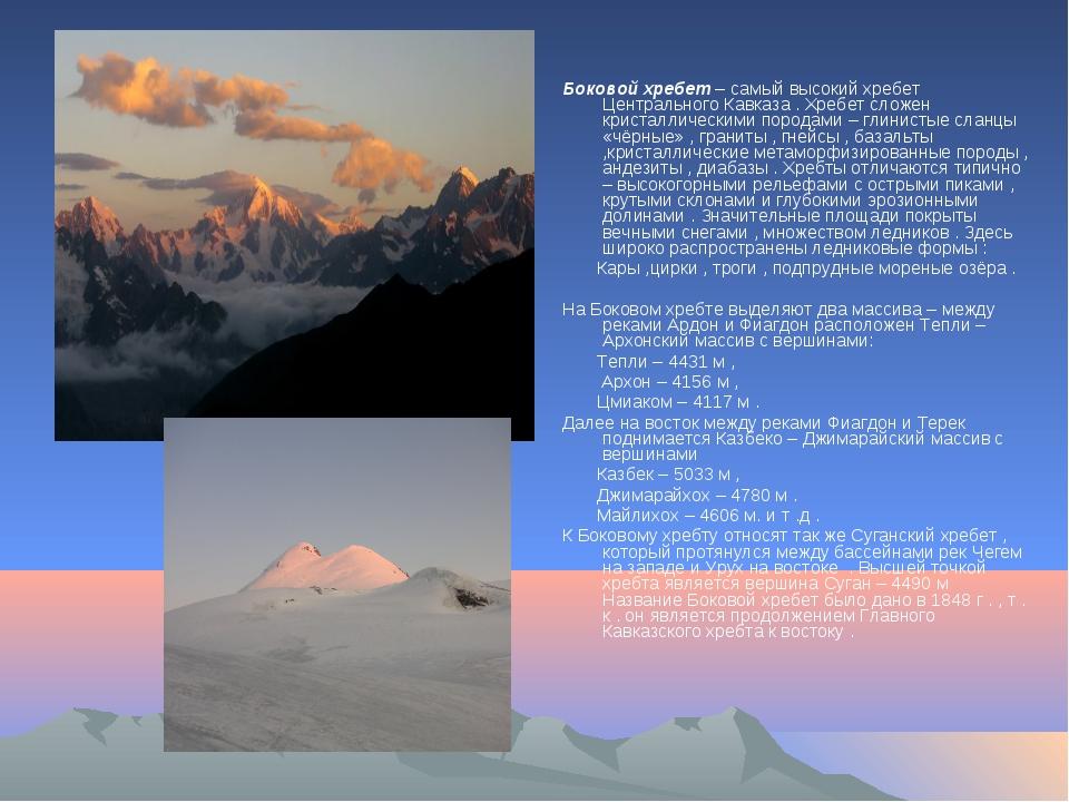 Боковой хребет – самый высокий хребет Центрального Кавказа . Хребет сложен кр...