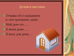 Делимся мыслями Отзывы об услышанном и «построенном» доме. Мой дом-это….. В м