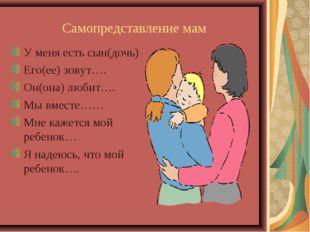 Самопредставление мам У меня есть сын(дочь) Его(ее) зовут…. Он(она) любит…. М