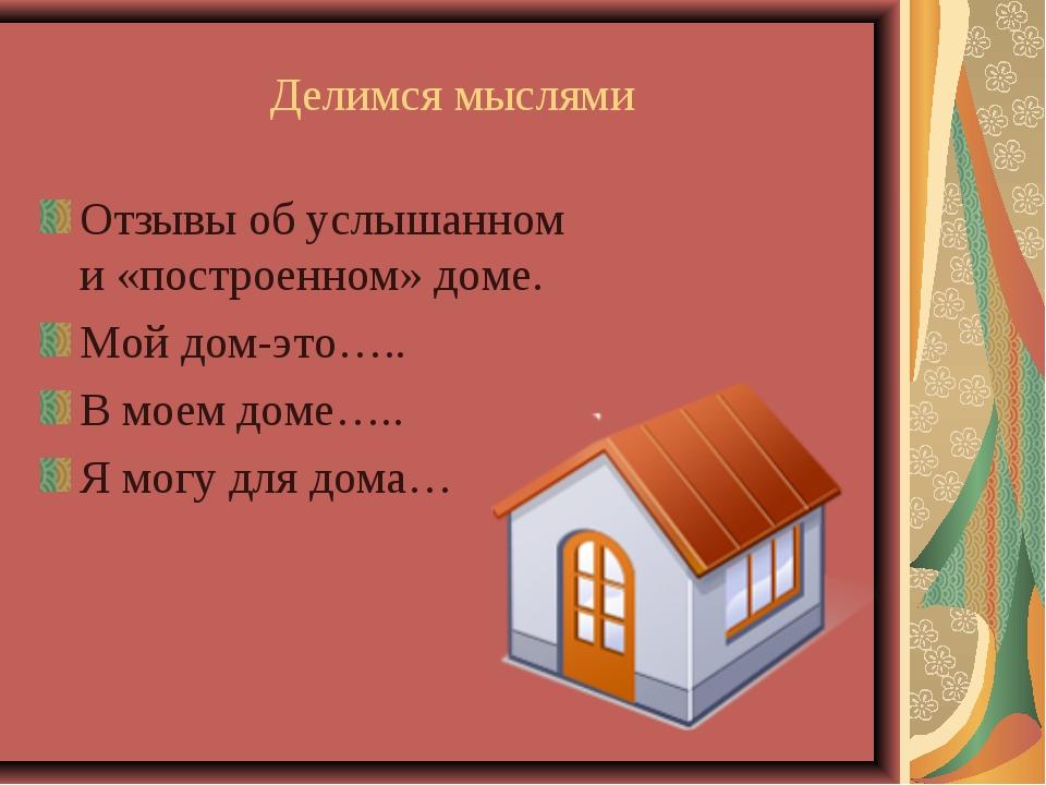 Делимся мыслями Отзывы об услышанном и «построенном» доме. Мой дом-это….. В м...