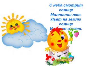 Снеба смотрит солнце Миллионы лет. Льет наземлю солнце Итепло исвет.