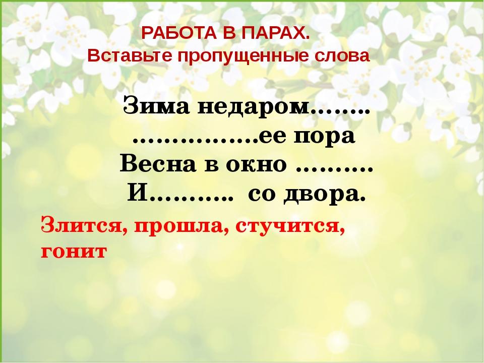 Зима недаром…….. …………….ее пора Весна в окно ………. И……….. со двора. Злится, пр...