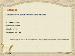Задание Укажи слово с двойной согласной в корне а ) кла(с, сс ) ный б) весе (