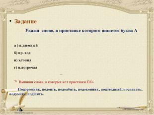 Задание Укажи слово, в приставке которого пишется буква А а ) п.дземный б) пр