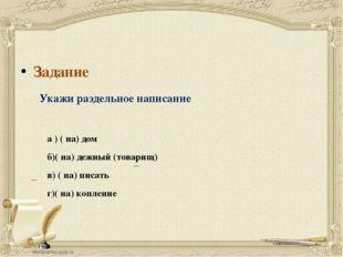 Задание Укажи раздельное написание а ) ( на) дом б)( на) дежный (товарищ) в)