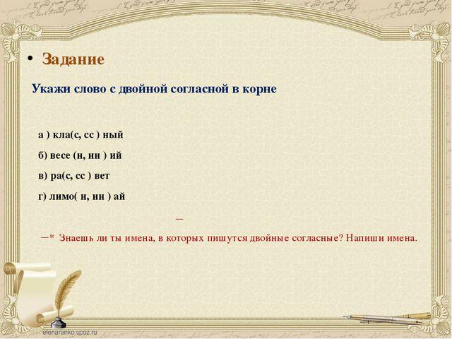 Задание Укажи слово с двойной согласной в корне а ) кла(с, сс ) ный б) весе (...