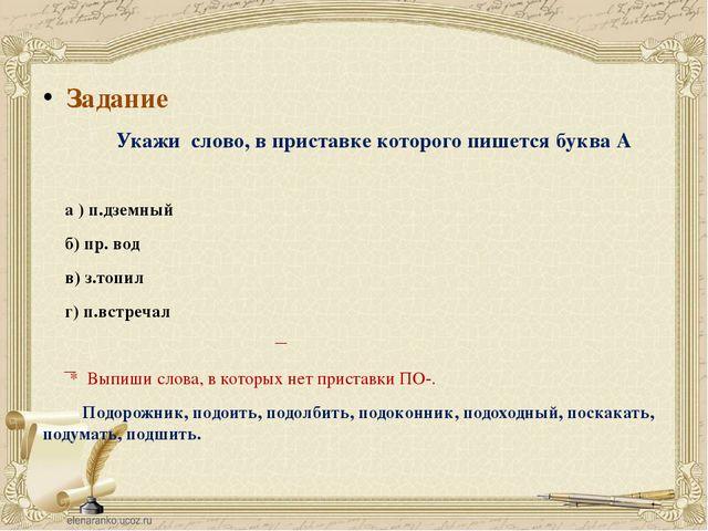 Задание Укажи слово, в приставке которого пишется буква А а ) п.дземный б) пр...