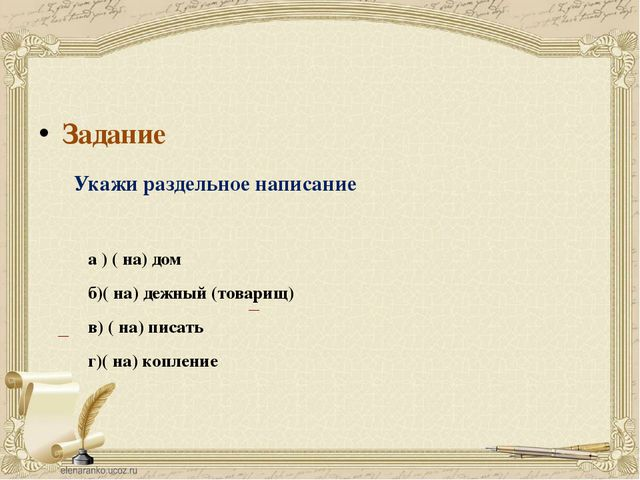Задание Укажи раздельное написание а ) ( на) дом б)( на) дежный (товарищ) в)...
