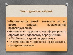 Темы родительских собраний «Безопасность детей, занятость их во время каникул