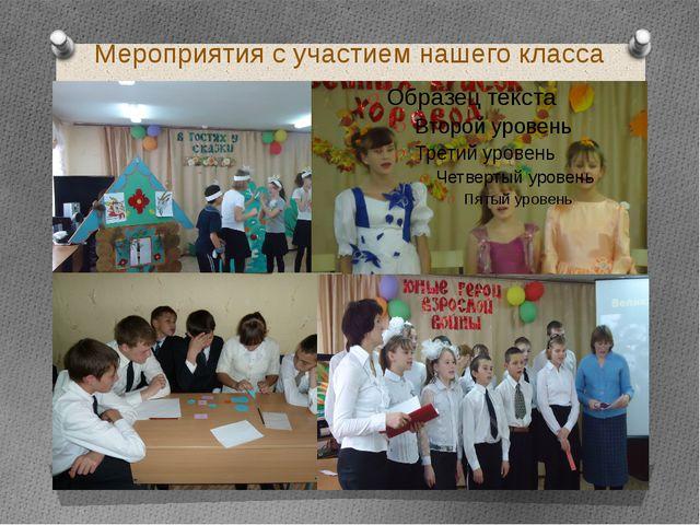 Мероприятия с участием нашего класса