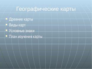 Птолемей Птолемей составил подробную карту Земли, подобной которой никто до н
