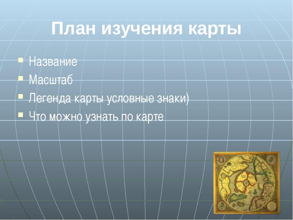 Сравни Глобус Условные знаки Послойная окраска Шкала глубин Шкала высот Карта