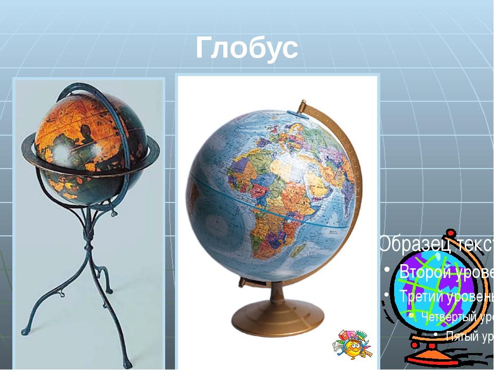 Географические карты Древние карты Виды карт Условные знаки План изучения карты