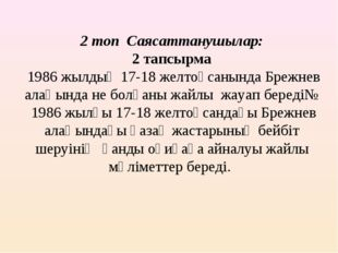 2 топ Саясаттанушылар: 2 тапсырма 1986 жылдың 17-18 желтоқсанында Брежнев ала