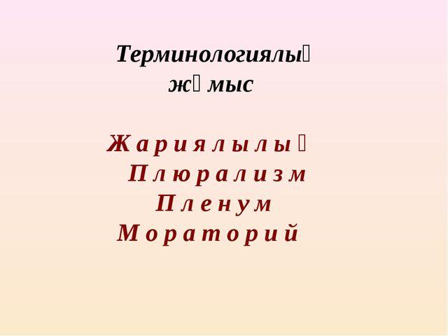 Терминологиялық жұмыс Жариялылық Плюрализм Пленум Мо...