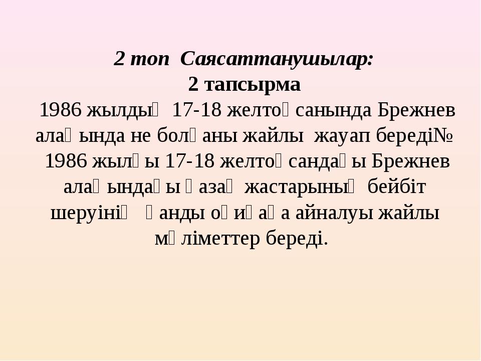 2 топ Саясаттанушылар: 2 тапсырма 1986 жылдың 17-18 желтоқсанында Брежнев ала...