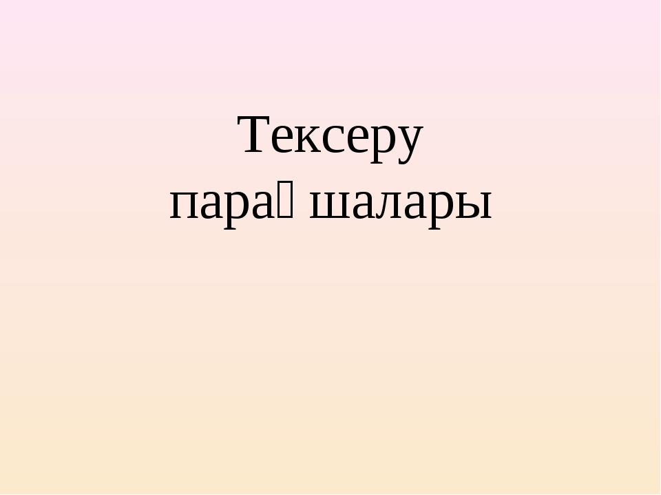 Тексеру парақшалары