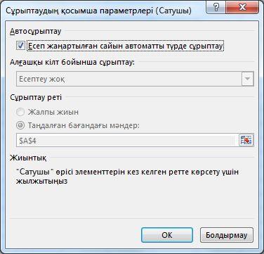 Қосымша сұрыптау параметрлері диалогтық терезесі