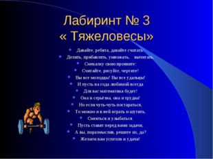 Лабиринт № 3 « Тяжеловесы» Давайте, ребята, давайте считать: Делить, прибавля