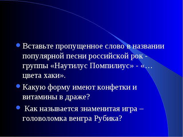 Вставьте пропущенное слово в названии популярной песни российской рок - групп...