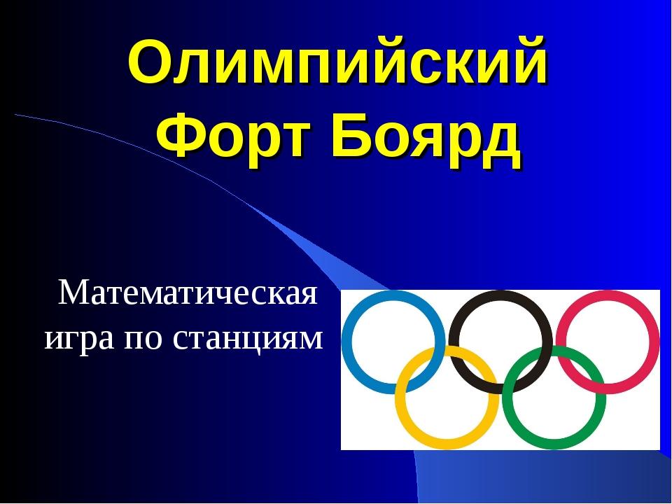 Олимпийский Форт Боярд Математическая игра по станциям