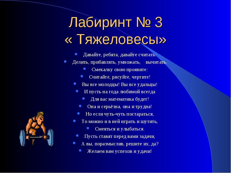 Лабиринт № 3 « Тяжеловесы» Давайте, ребята, давайте считать: Делить, прибавля...