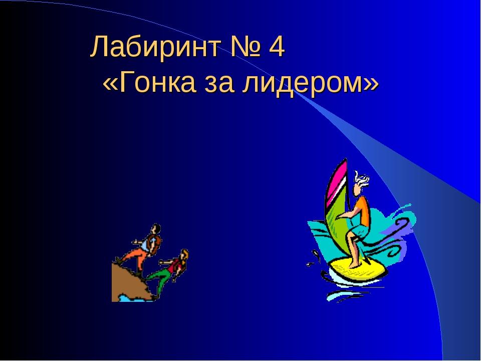 Лабиринт № 4 «Гонка за лидером»