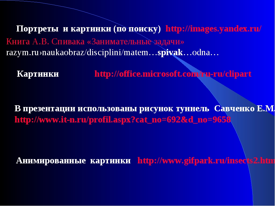 http://office.microsoft.com/ru-ru/clipart Картинки В презентации использованы...