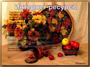 Композиция, натюрморт, Россия, творчество, хохлома, яблоки. http://fotki.yand