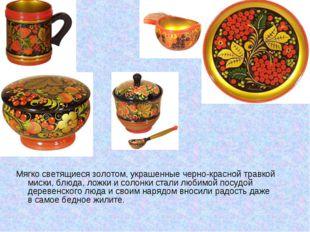 Мягко светящиеся золотом, украшенные черно-красной травкой миски, блюда, лож