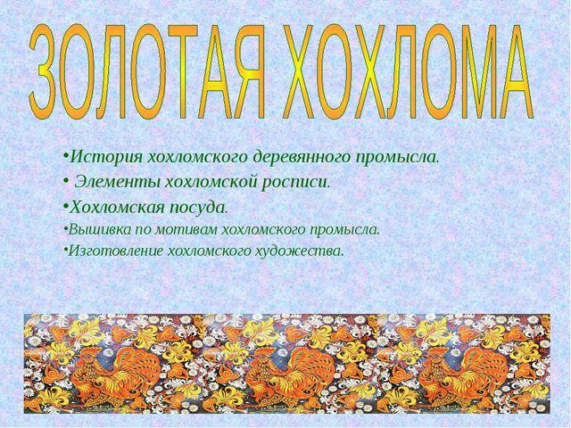 История хохломского деревянного промысла. Элементы хохломской росписи. Хохлом...
