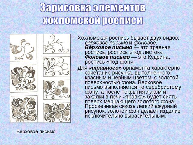 Хохломская роспись бывает двух видов: верховое письмо и фоновое. Верховое пис...