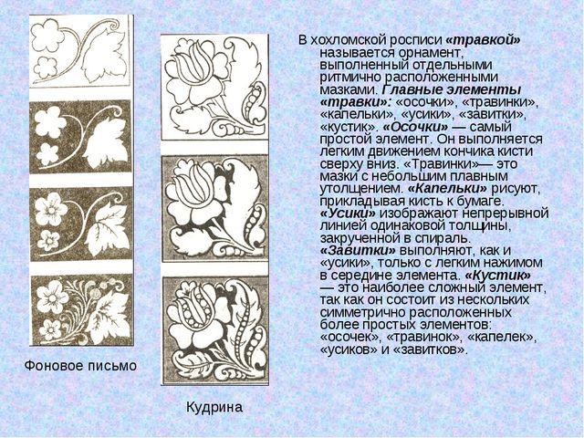 В хохломской росписи «травкой» называется орнамент, выполненный отдельными ри...
