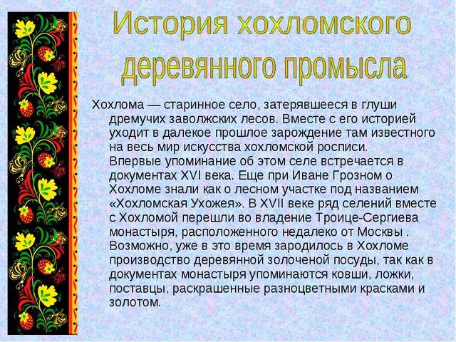 Хохлома — старинное село, затерявшееся в глуши дремучих заволжских лесов. Вме...