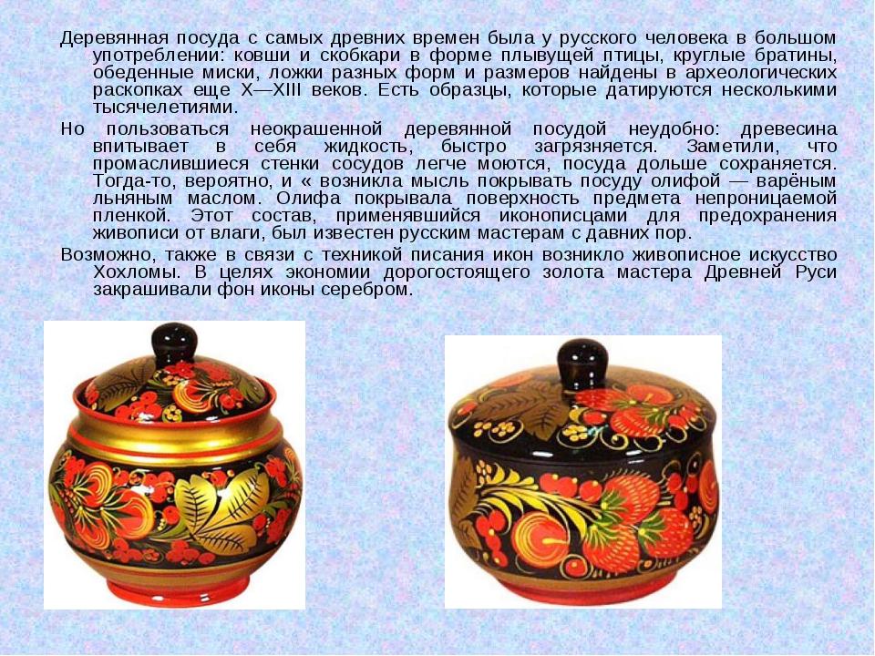 Деревянная посуда с самых древних времен была у русского человека в большом у...