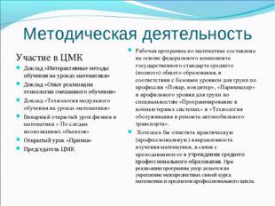 Методическая деятельность Участие в ЦМК Доклад «Интерактивные методы обучения