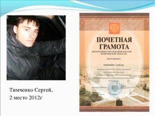 Тимченко Сергей, 2 место 2012г