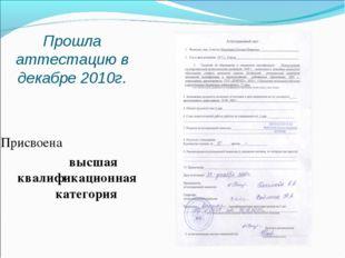 Прошла аттестацию в декабре 2010г. Присвоена высшая квалификационная катег