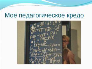 Мое педагогическое кредо