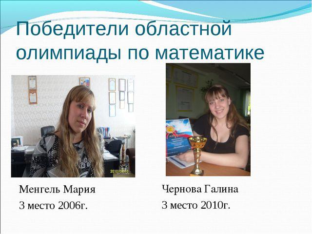 Победители областной олимпиады по математике Менгель Мария 3 место 2006г. Чер...