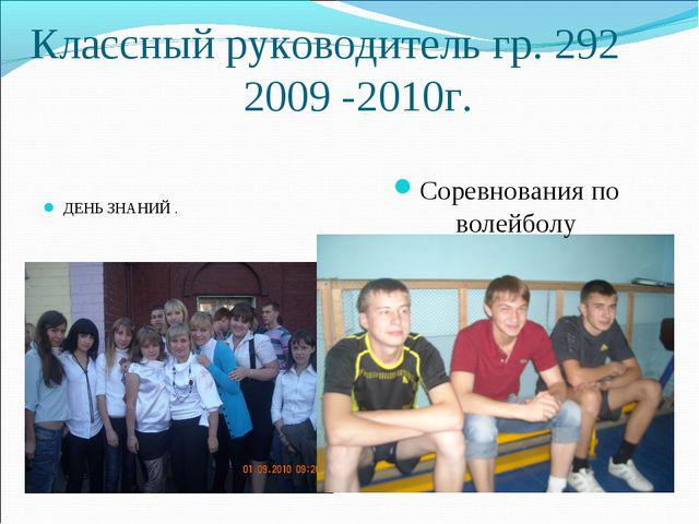 Классный руководитель гр. 292 2009 -2010г. ДЕНЬ ЗНАНИЙ . Соревнования по воле...