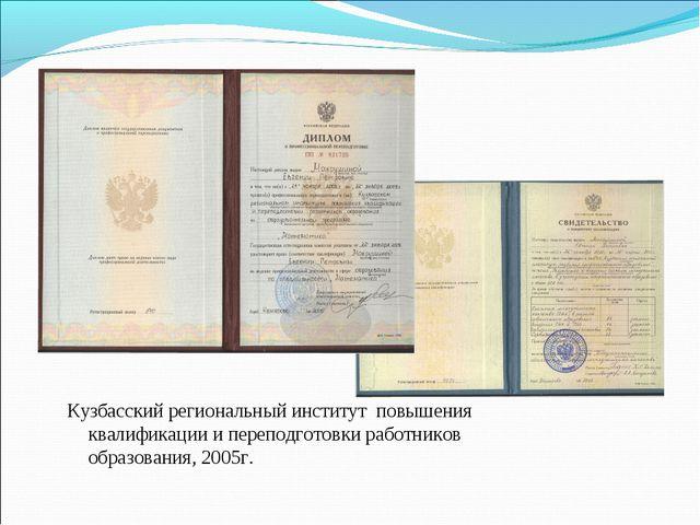 Кузбасский региональный институт повышения квалификации и переподготовки рабо...