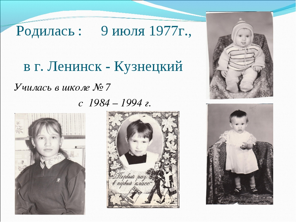 Родилась : 9 июля 1977г., в г. Ленинск - Кузнецкий Училась в школе № 7 с 1984...