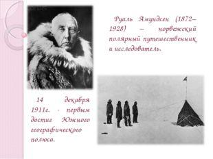 Руаль Амундсен (1872–1928) – норвежский полярный путешественник и исследовате