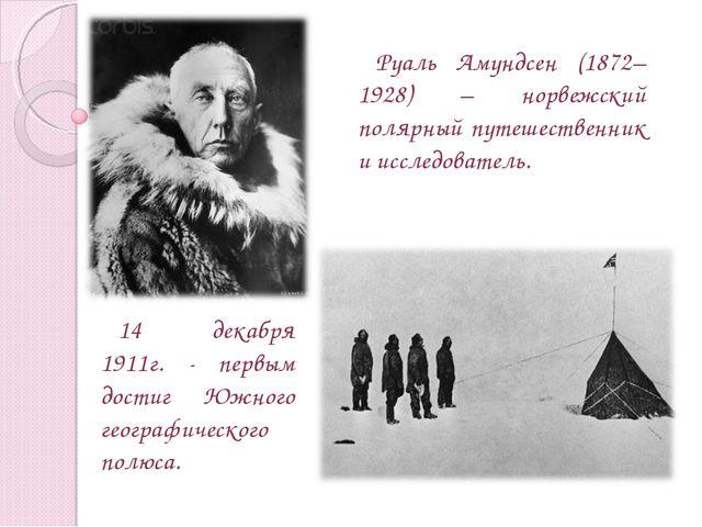 Руаль Амундсен (1872–1928) – норвежский полярный путешественник и исследовате...