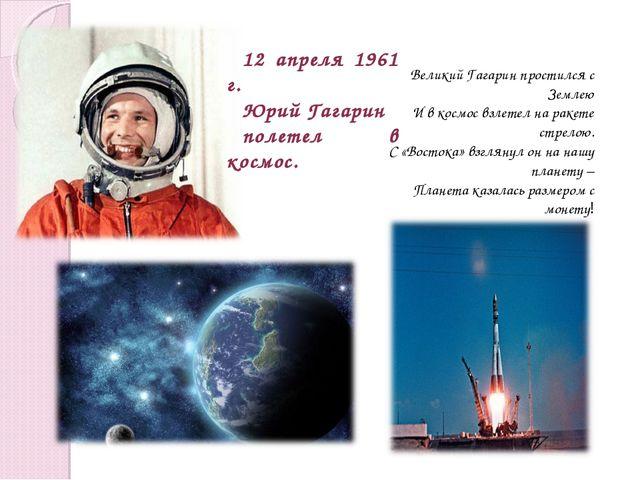 12 апреля 1961 г. Юрий Гагарин полетел в космос. Великий Гагарин простился с...