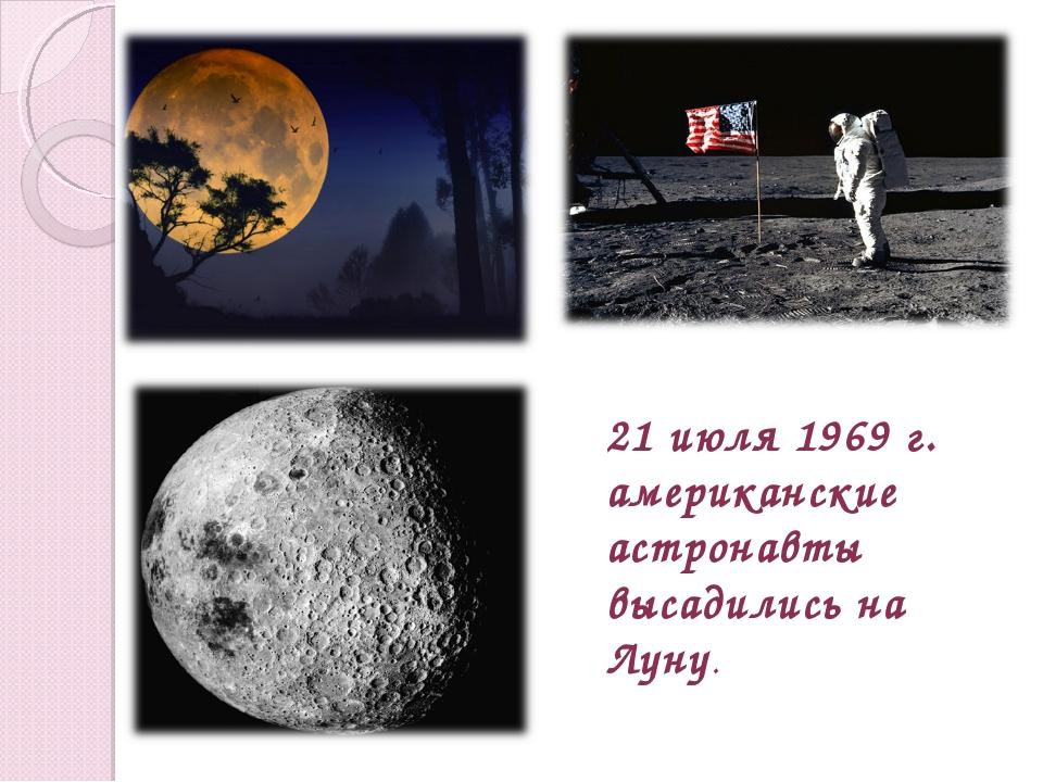 21 июля 1969 г. американские астронавты высадились на Луну.