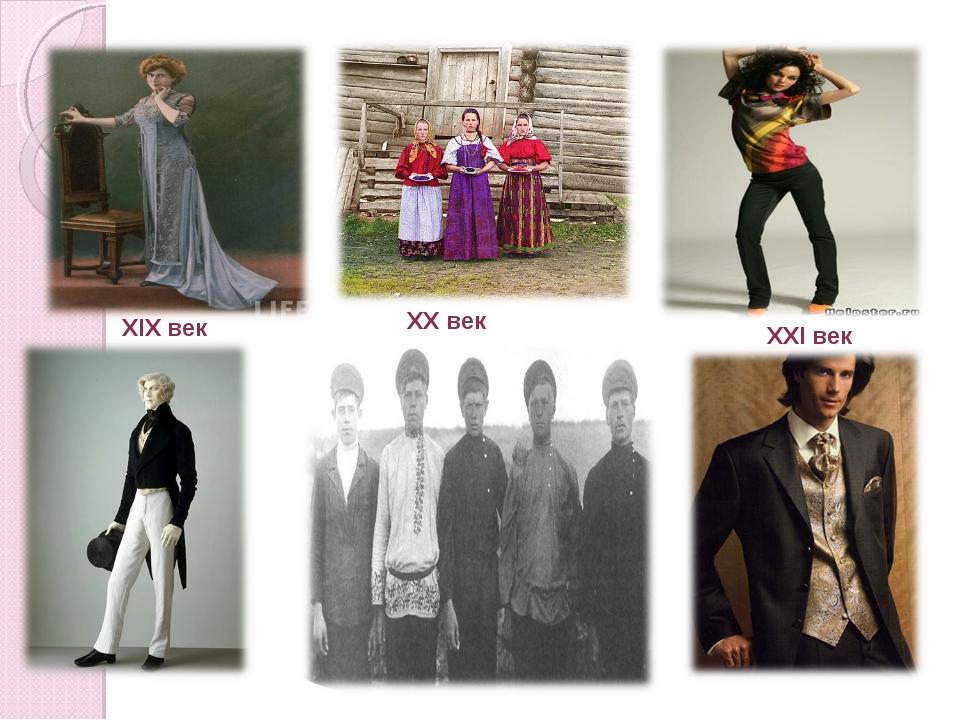 XIX век XX век XXI век