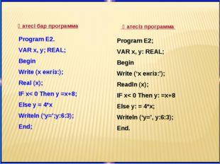 Program E2; VAR x, y: REAL; Begin Write ('х енгіз:'); Readln (x); IF x< 0 The