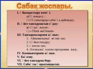 І. Ұйымдастыру кезеңі. а)Сәлемдесу ; ә) Оқушыларды сабаққа дайындау; ІІ. Үй
